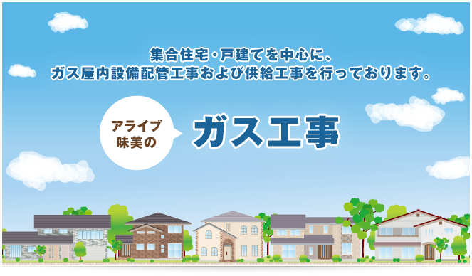 ガス工事 集合住宅。戸建てを中心に、ガス屋内設備配管工事および供給工事を行っております。